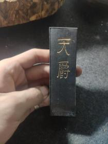 日本墨运堂天爵