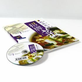 韩国料理:招牌菜/外国生活菜谱书籍来自星星的菜分步详解泡菜大全白种元的韩国家庭料理我爱做腌菜