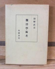 《魏晉學術考》1冊全,狩野直著,建安七子陶淵明等研究,六十年代日本原版