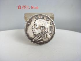 乡下收的三年大头苏维埃版银元.0.