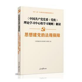 思想建党的法规保障/中国共产党党委(党组)理论学习中心组学习规则 解读