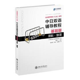 中日双语辅导教程 基础篇 理科·物理
