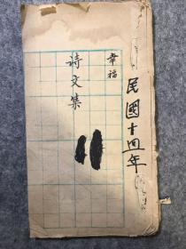 诗文集  手抄本  民国十四年