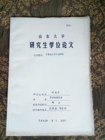 1992年山东大学研究生学位论文 题目 杜甫山水景物诗新探