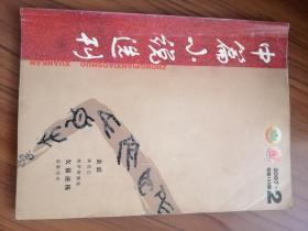 中篇小说选刊 2007
