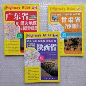 中国公路里程地图分册系列(2015版,三册)@包寄