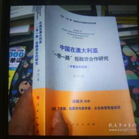 """中国在澳大利亚""""一带一路""""投融资合作研究(中英文双语版)"""