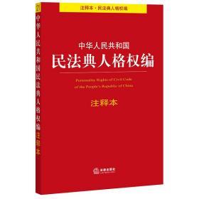 中华人民共和国民法典人格权编注释本