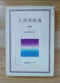 日文原版书 王朝秀歌选  岩波クラシックス /  樋口芳麻吕/〔编〕校注