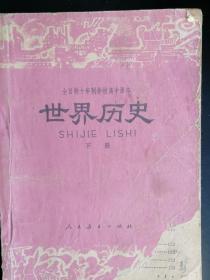 世界历史-高中课本-下册