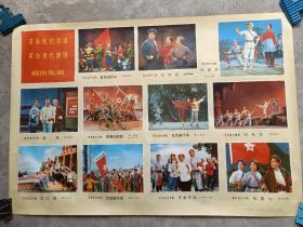 文时期76年样板戏宣传画保真保老包邮