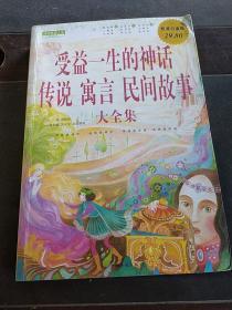 阅读改变人生系列丛书--受益一生的神话传说 寓言 民间故事大全集--超值白金版