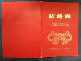 1987年结婚证