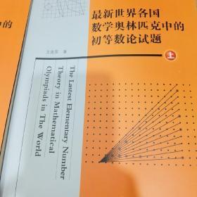 最新世界各国数学奥林匹克中的初等数学论试题(上下)