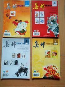 [集邮]杂志2007年第1至12期全