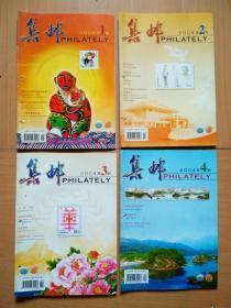 [集邮]杂志2004年第1至12期全