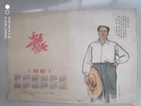 1961年历 恭贺新年 毛主席走遍全国