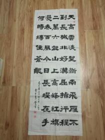 杨春山手书真迹书法:毛泽东诗词《清平乐·六盘山》136*50厘米,共带三枚钤印,保真迹实拍如影