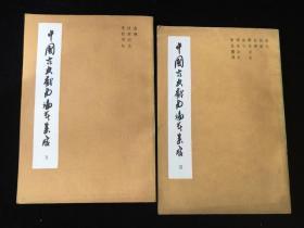 中国古典戏曲论著集成 4、5合售