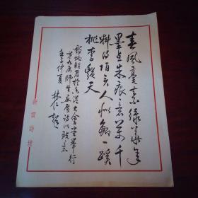 林仁超 诗词 墨宝手稿 手钞本 4张 合售