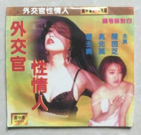 [简装]VCD电影:外交官的情人(双碟) 主演:陈茵芝/高先苠/霍去病