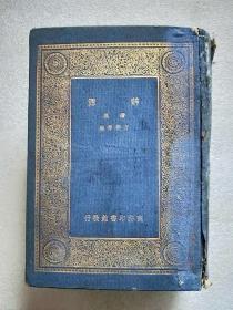 辞源续编(万有文库)民国二十二年初版