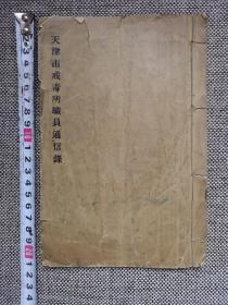 民国天津戒毒所职员录(内容部分3个筒子页,但是资料非常少见)民国天津社会史料