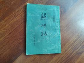 照世杯——中国古典小说研究资料丛书(竖体版)