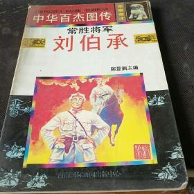 中华百杰图传常胜将军刘伯承