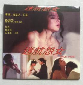 [简装]VCD电影:迷航怨女(双碟) 主演:徐若瑄/侯杰/杜桂花/张文进