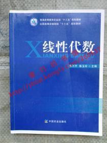 线性代数 张万芹 陈玉珍 中国农业出版社 9787109236851