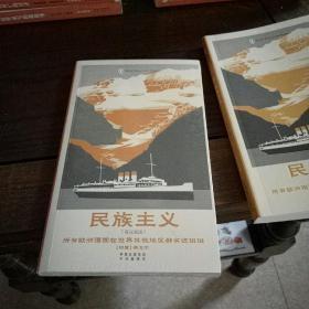 民族主义:企鹅口袋书系列·伟大的思想