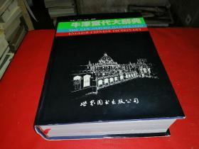 牛津当代大辞典:英汉 英英 彩色 图解