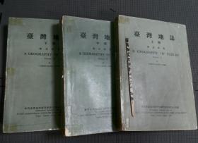 台湾地志 全三册有书盒 陈正祥 馆藏书