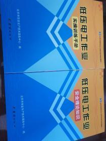 低压电工作业实操训练手册,低压电工作业安全理论知识