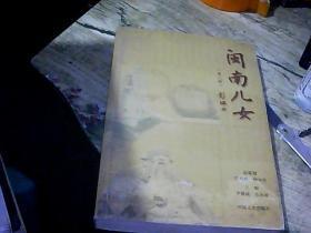 闽南儿女(第8辑)