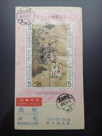 专150 1979年 宋人婴戏图古画小型张 自然实寄封 牛皮纸封