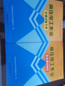 高压电工作业实操训练手册,高压电工作业安全理论知识