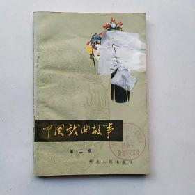 中国戏曲故事 第二辑