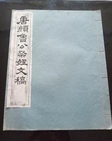 《唐颜鲁公祭侄文稿》藏品保真