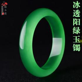 天然翡翠色A货玉手镯满阳绿色翠绿玉镯子