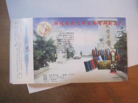 2000年中国邮政贺年有奖明信片(空白片,面值60分,2000鄂(BK)-0144,湖北省武穴市日用塑料制品厂——厂长 陈先华,共164张)(84770)