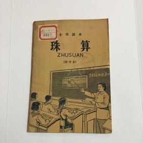 珠算(小学课本)