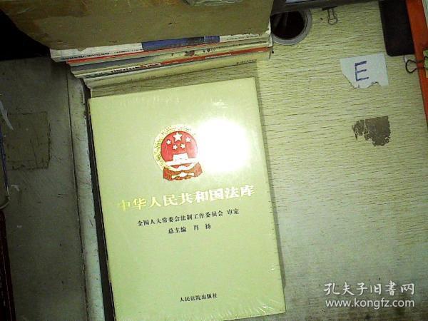 中华人民共和国法库 . 1 : 宪法卷