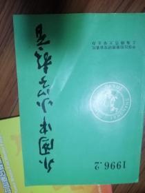 外国中小学教育 1996 2