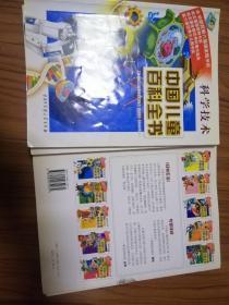 中国儿童百科全书