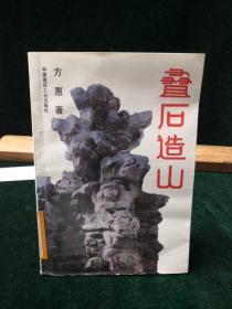 叠石造山 中国建筑工业出版社初版初印