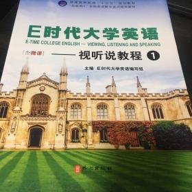 E时代大学英语视听说教程1 含微课