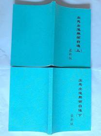 出马出道无师自通最新版上下两册(七卷全)16开577页 出马仙 出马出道