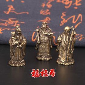 福禄寿仿古铜摆件纯铜福星禄星寿星招财纳福增寿茶宠祝福风水供奉